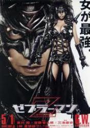 Zebraman 2: Attack on Zebra City 2010