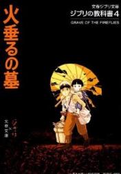 Hotaru no haka 1988