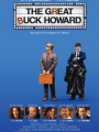The Great Buck Howard 2008