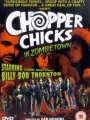 Chopper Chicks in Zombietown 1989