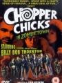 Chopper Chicks in Zombietown 1989