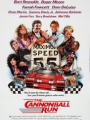 The Cannonball Run 1981
