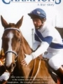Champions 1984