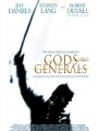 Gods and Generals 2003
