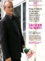 Broken Flowers 2005
