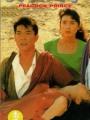 Kujaku ô 1988