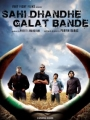 Sahi Dhandhe Galat Bande 2011