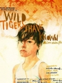 Wild Tigers I Have Known 2006