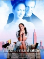 Maid in Manhattan 2002