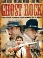 Ghost Rock 2004