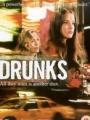 Drunks 1995