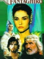 The Cave of the Golden Rose 1991