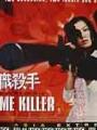 Fulltime Killer 2001