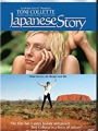 Japanese Story 2003