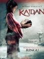 Kaidan 2007
