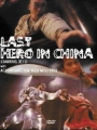 Last Hero in China 1993