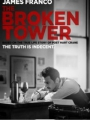 The Broken Tower 2011