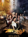 Journey to the West: Conquering the Demons 2013