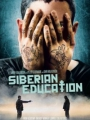 Educazione siberiana 2013