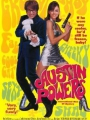 Austin Powers: International Man of Mystery 1997