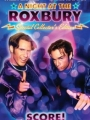 A Night at the Roxbury 1998