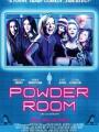 Powder Room 2013