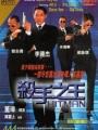 Sat sau ji wong 1998