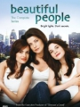 Beautiful People 2005