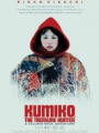 Kumiko, the Treasure Hunter 2014