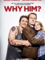 Why Him? 2016