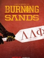 Burning Sands 2017