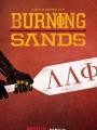 Burning Sands 2017