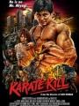 Karate Kill 2016