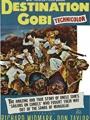 Destination Gobi 1953