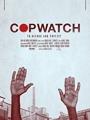 Copwatch 2017