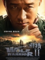 Wolf Warriors II 2017
