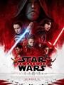Star Wars: Episode VIII - The Last Jedi 2017