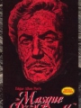 The Masque of the Red Death 1964