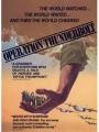 Operation Thunderbolt 1977