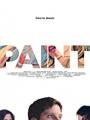 Paint 2020