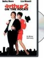Arthur 2: On the Rocks 1988