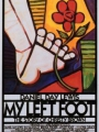 My Left Foot: The Story of Christy Brown 1989