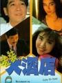 Jin zhuang da jiu dian 1988