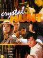 Crystal Hunt 1991