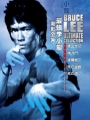 The Game of Death 1978